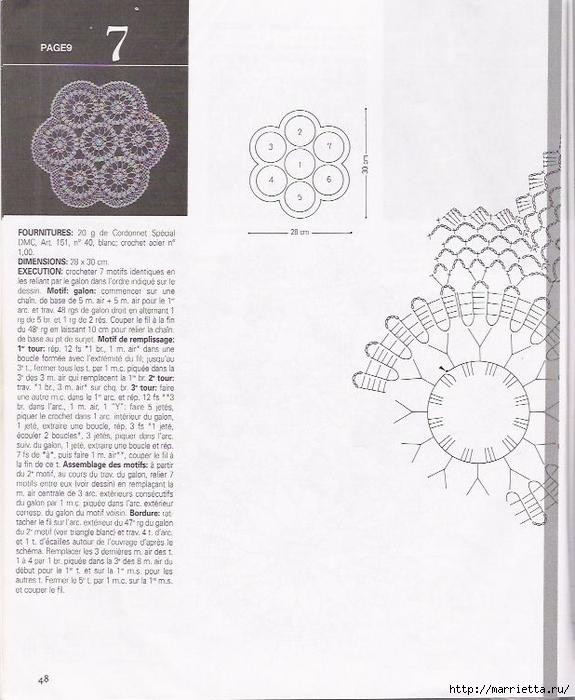 Брюггское кружево крючком. Салфетки (17) (575x700, 245Kb)