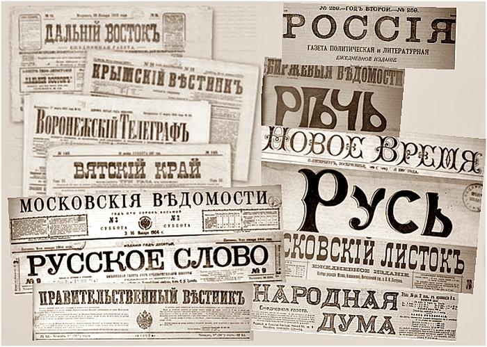 газеты (700x499, 321Kb)