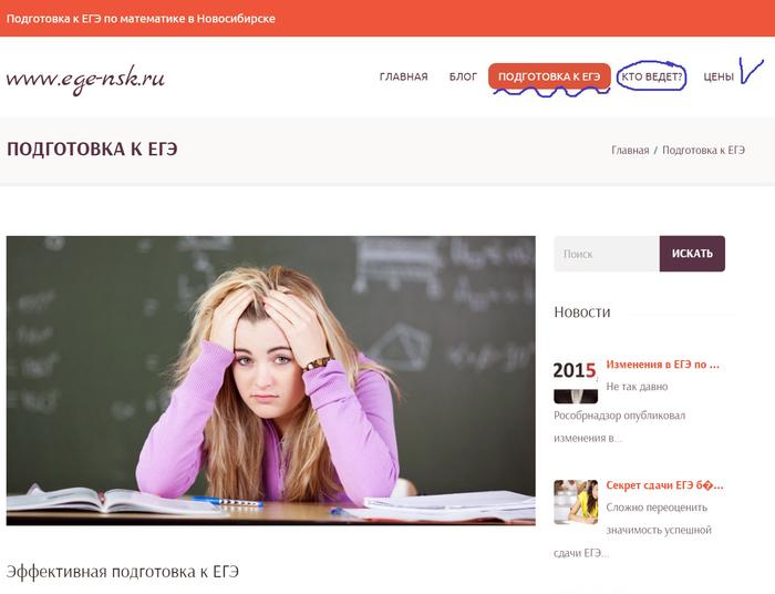 подготовка к ЕГЭ в Новосибирске, хорошие репетиторы по ЕГЭ в Новосибирске.,