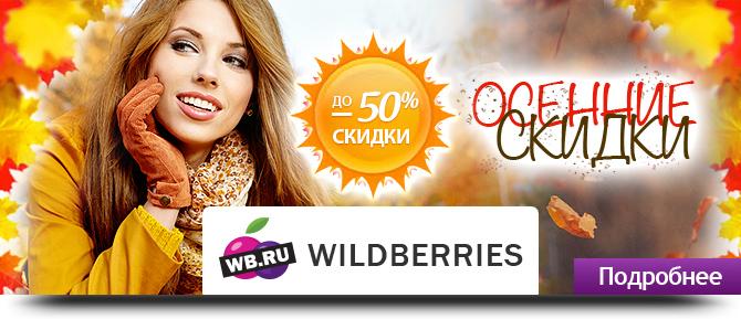 wild-osen3 (670x289, 154Kb)
