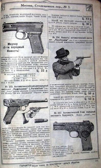 08 лист каталога с маузером 1910 (395x653, 115Kb)