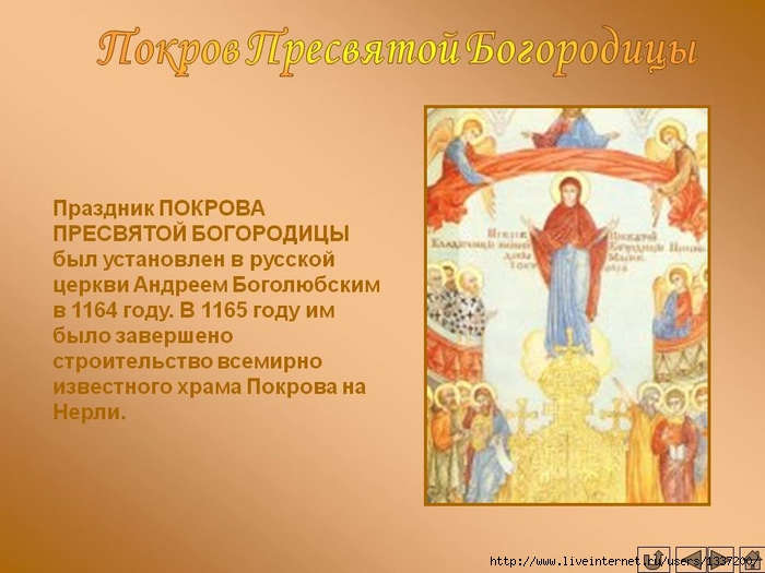 0021-021-Pokrov-Presvjatoj-Bogoroditsy (700x525, 202Kb)