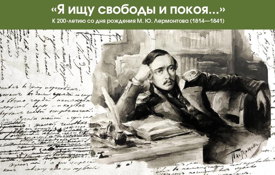 М.Ю.Лермонтову 200 лет!!!. Обсуждение на LiveInternet - Российский ...
