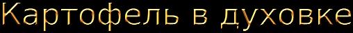 cooltext1757805023 (508x48, 19Kb)