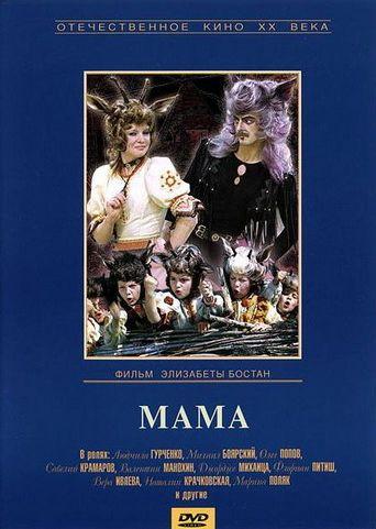 смотреть фильмы мама: