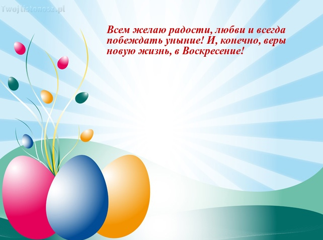 Easter2009 (642x478, 158Kb)