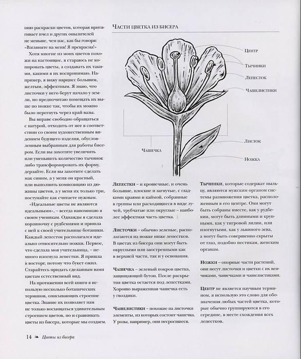 стр-14 (586x699, 81Kb)