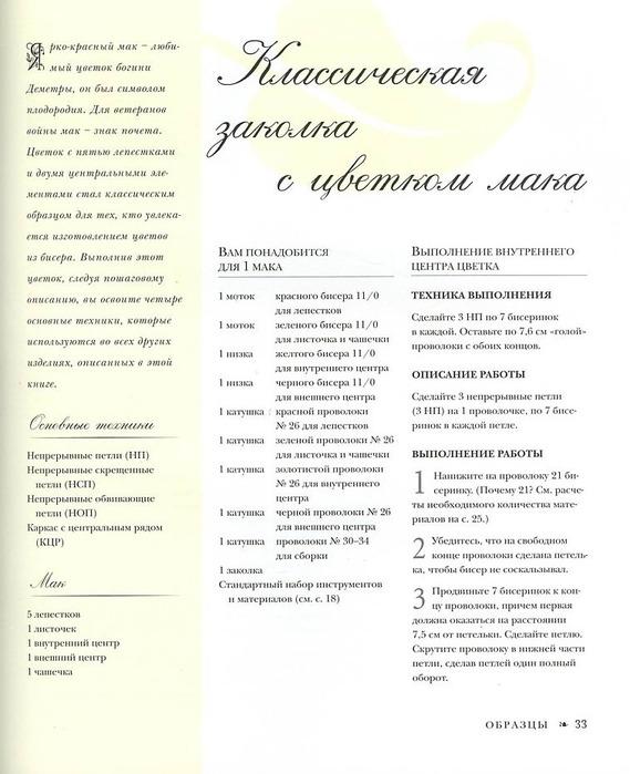стр-33 (569x699, 99Kb)