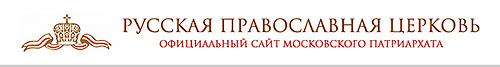 Официальный айт Русской Православной Церкви