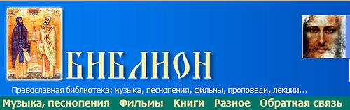 Православная библиотека: музыка, песнопения, фильмы, проповеди, лекции...
