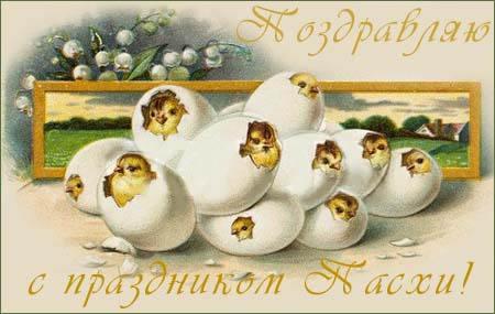 Со светлым праздником Пасхи! 42722132_s_pashoy
