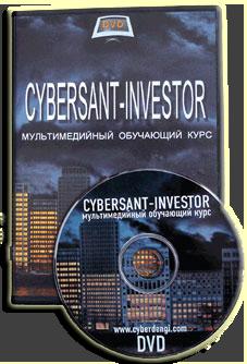 Киберсант-Инвестор - диск обучающий инвестированию.