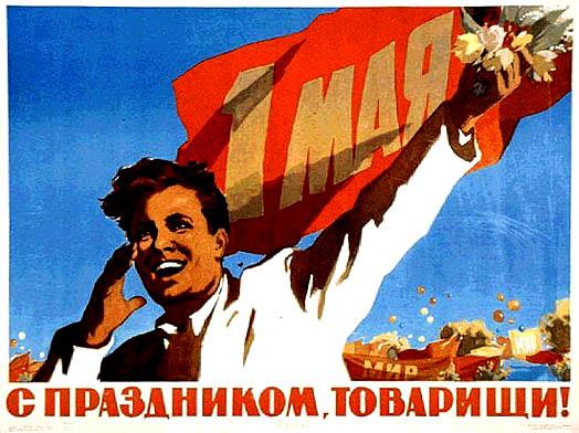 C Днём международной солидарности трудящихся!