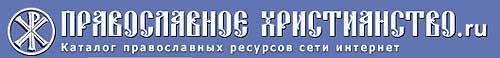 Каталог православных ресурсов сети Интернет