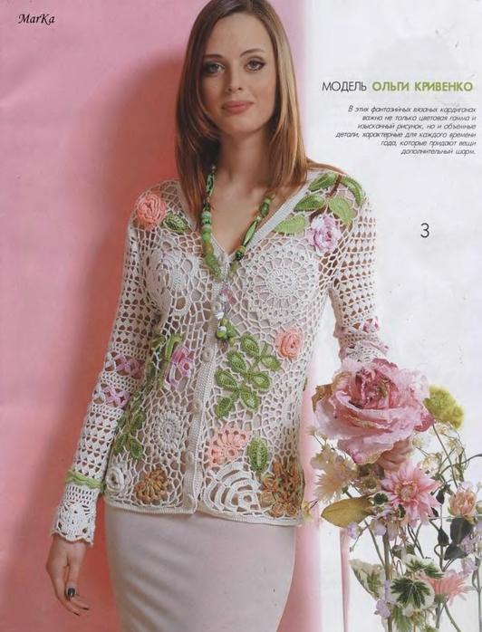 журнал вязание журнал мод №520