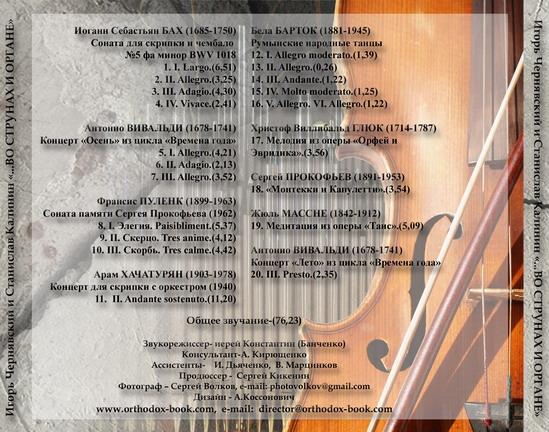 Скрипка и органная музыка