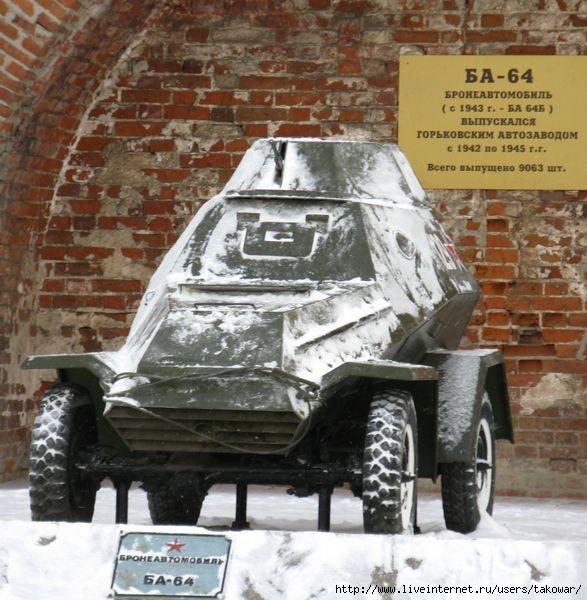 бронеавтобомобиль