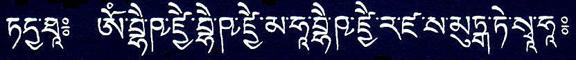 Мантра Будды Медицины (576x60, 50Kb)