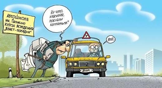 Перлы автоинструкторов