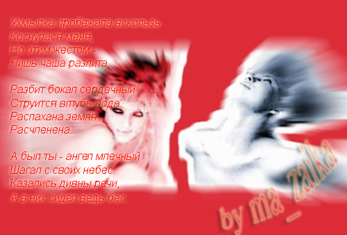 автор: ma_zaika (Мария Мазаева)