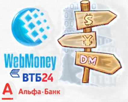 Запущен сервис моментального ввода/вывода WebMoney через Alfa-Bank и Telebank