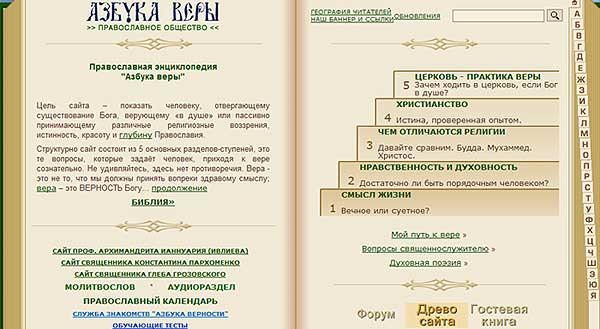 Православное общество АЗБУКА ВЕРЫ
