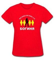 Все бабы как бабы, а я богиня - футболка