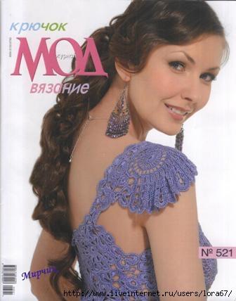 Метки: Журнал Мод 521