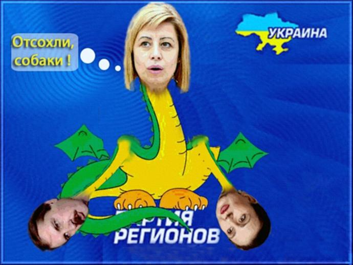 Троячок исключенных из партии регионов
