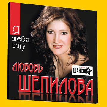 """Любовь Шепилова, альбом """"Я ищу тебя"""" скачать бесплатно"""