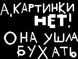 (160x120, 10Kb)