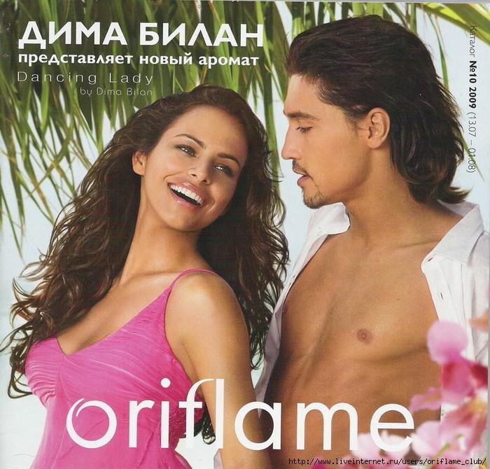 новый каталог№10,орифлэйм,орифлейм,oriflam, онлайн,online