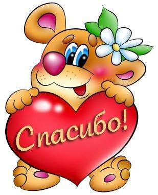 Спасибо огромное участникам конкурса мясной недели :)))!