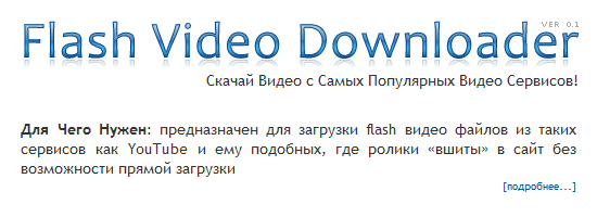 Flash Video Downloader » ������ ����� � Youtube, Rutube, ��������� � ������ ����� � ������� ������