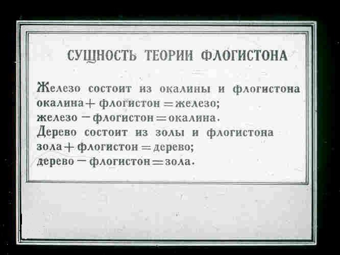 Флогистон. Обсуждение на LiveInternet - Российский Сервис Онлайн ...