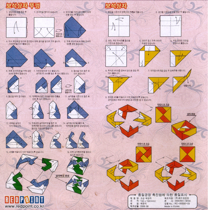 схема 2-х цветной коробочки