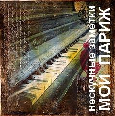 myparis retro piano (238x240, 80Kb)