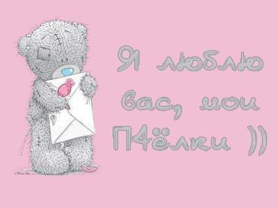 Мои Самым Любимым=*