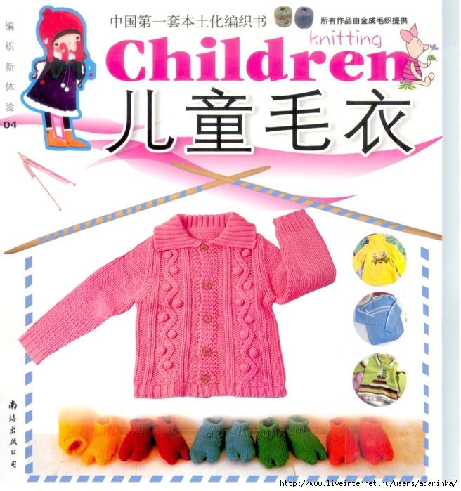 儿童毛衣 (656x699, 166Kb)