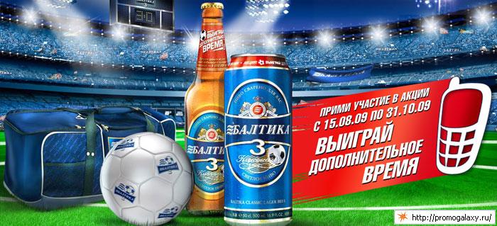 Рекламная акция пива «Балтика Классическое №3» «Выиграй дополнительное время»