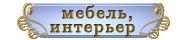 (180x40, 9Kb)