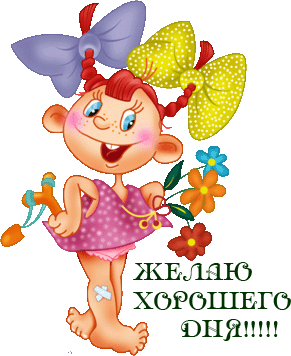 http://img0.liveinternet.ru/images/attach/c/0//47/613/47613281_den4.png