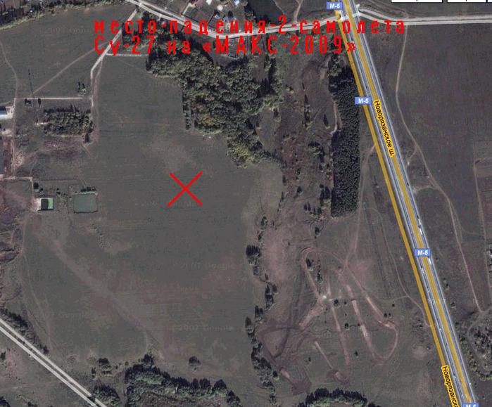 место-падения-2-самолета Су-27 на «МАКС-2009