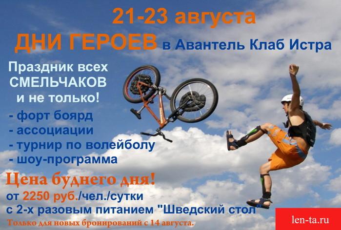 Дни героев в Авантель Клаб Истра Avantel Club Istra len-ta.ru
