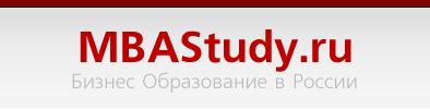 MBAStudy.ru - социально ориентированный форум
