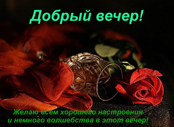 http://img0.liveinternet.ru/images/attach/c/0//47/794/47794842_10849328_dobruyy_vecher.jpg