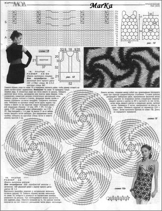 Схема вязания фрагмента для