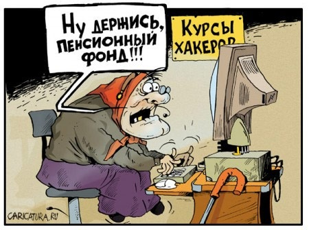 бабка-хакер
