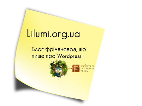 Lilumi блог специалиста по Wordpress