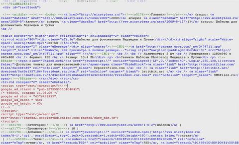 Исходный HTML-код страницы
